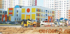 детский сад Центр-2